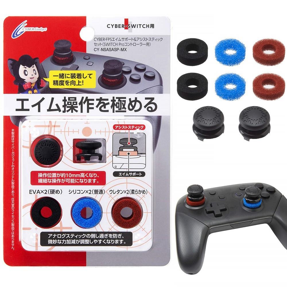 Cyber日本原裝 Switch PRO手把最大化目標 FPS類比搖桿緩衝套組 單目標環+精度向上類比墊【魔力電玩】