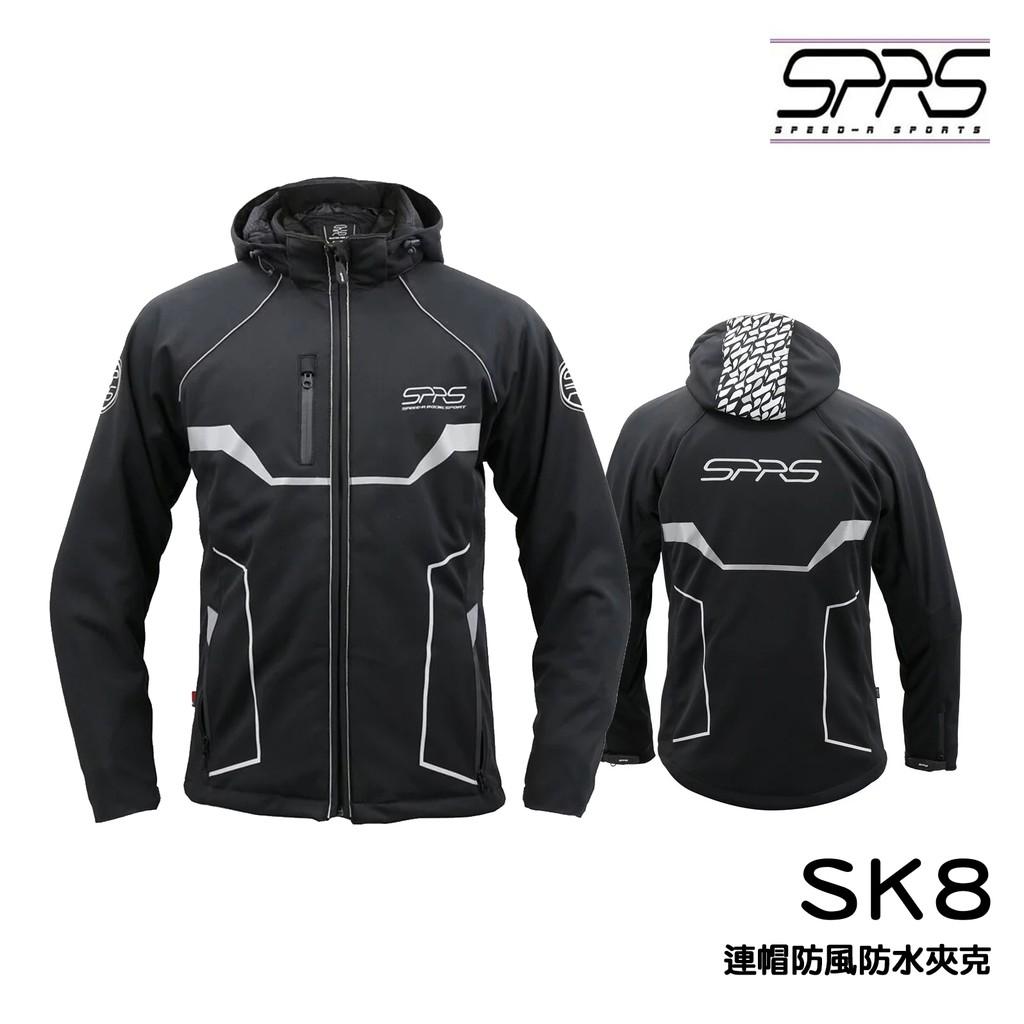 SPRS SK8 連帽防風防水夾克 防摔衣 防摔夾克 騎士服 衝鋒外套 反光 防風 軟殼防水 連帽風衣 CE護具