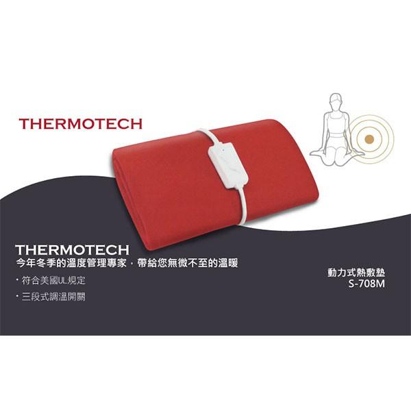 THERMOTECH 舒適型動力式熱敷墊60X30CM 型號 M708  台灣製3年保固