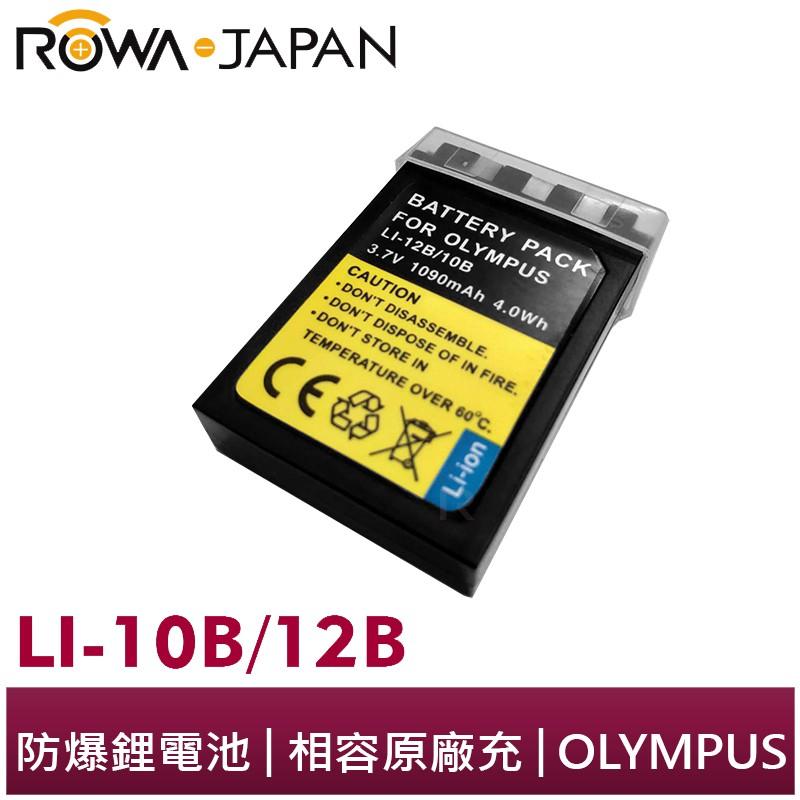 【ROWA 樂華】FOR OLYMPUS LI-10B LI-12B 鋰電池 U400 U500 U600 U800