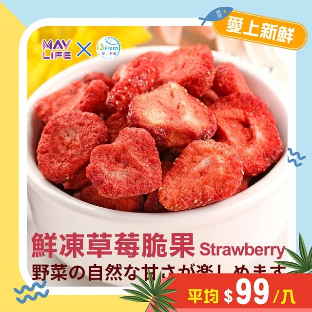 低溫乾燥酸甜滋味鮮凍草莓果 (10包入)
