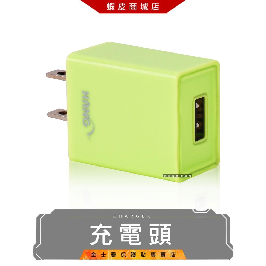 2A 充電頭 旅充頭 豆腐頭 USB 快充 充電器 安全商檢認證 (金士曼)