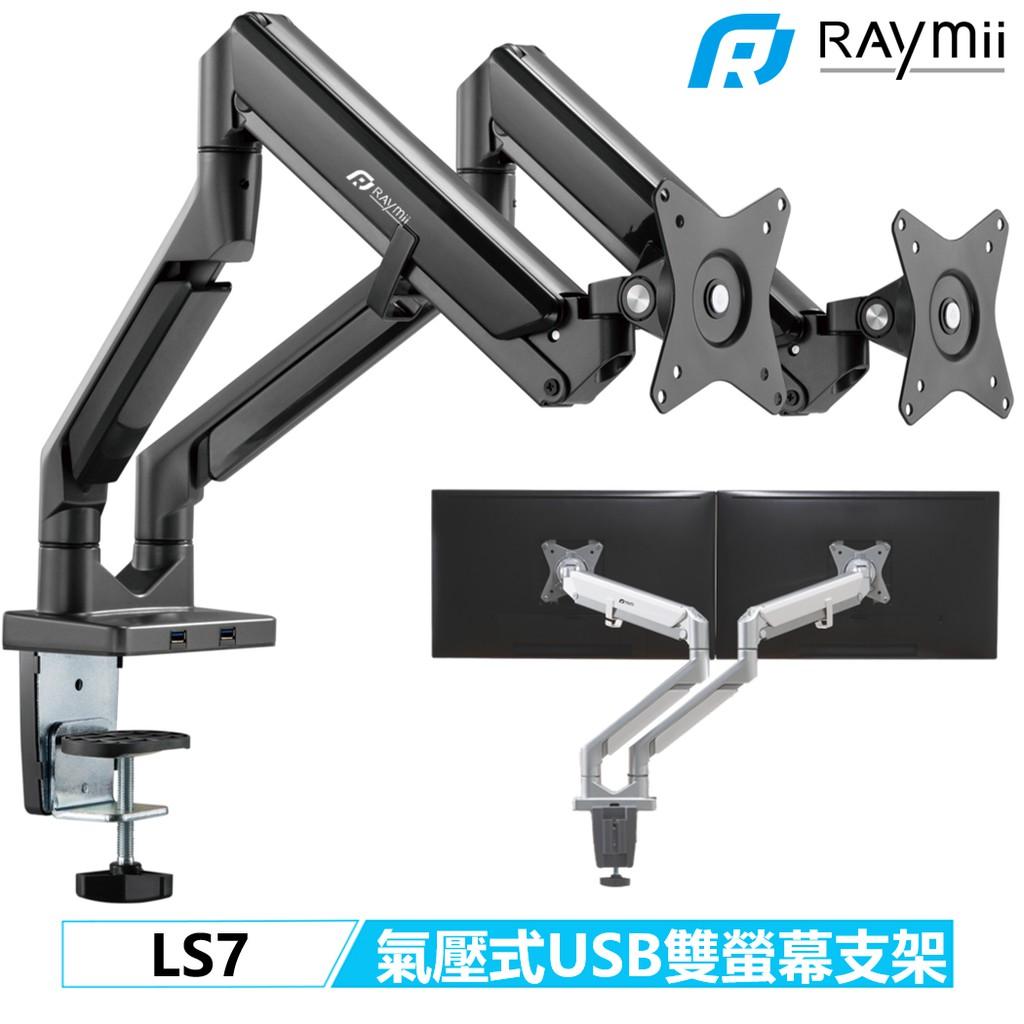 Raymii LS7 鋁合金 雙螢幕支架 USB3.0 32吋 螢幕架 增高架 螢幕掛架 夾桌穿桌顯示器掛架