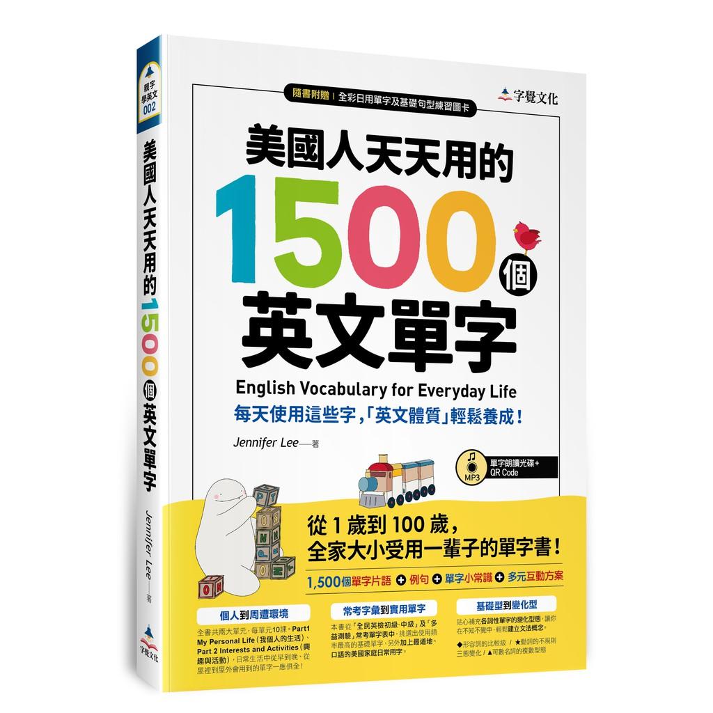 美國人天天用的1500個英文單字(附單字朗讀MP3光碟+QR Code)