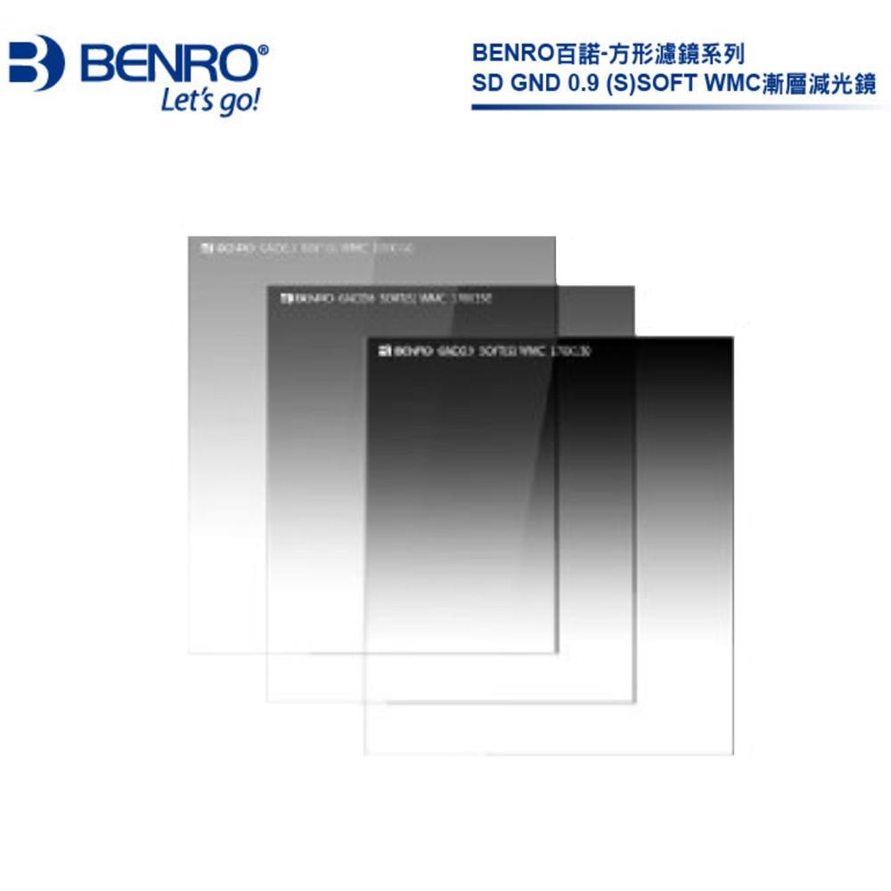 BENRO 百諾 SD GND 0.9(S) SOFT WMC 方形漸層減光鏡 170x150mm 相機專家 [公司貨]