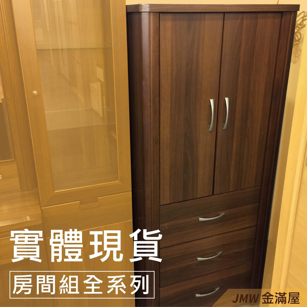 [免運]68cm衣櫃 尺衣櫥【金滿屋】木心板 推門滑門開門 衣服收納 整理櫃 收納櫃  斗櫃  免組裝-F337