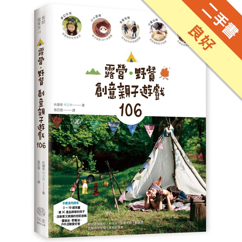 露營˙野餐,創意親子遊戲106[二手書_良好]7118