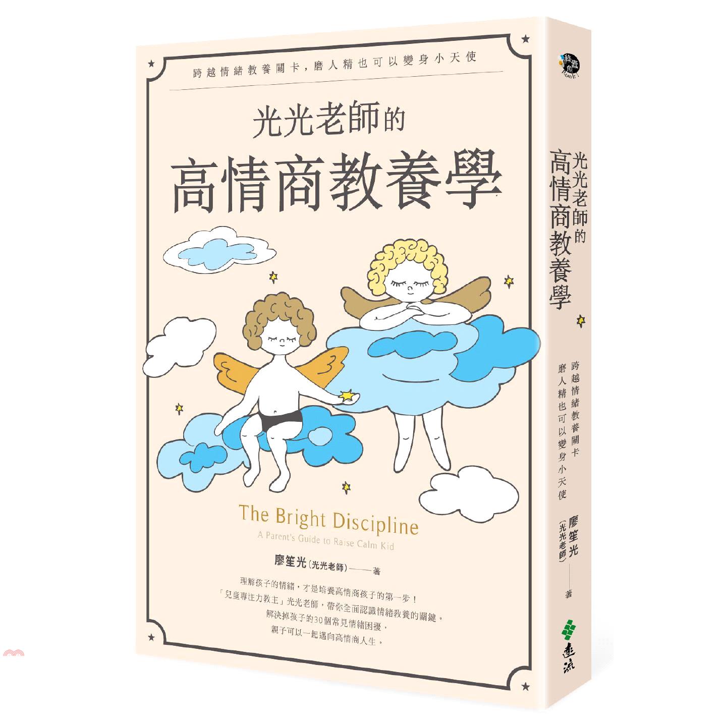 《遠流》光光老師的高情商教養學:跨越情緒教養關卡,磨人精也可以變身小天使[79折]