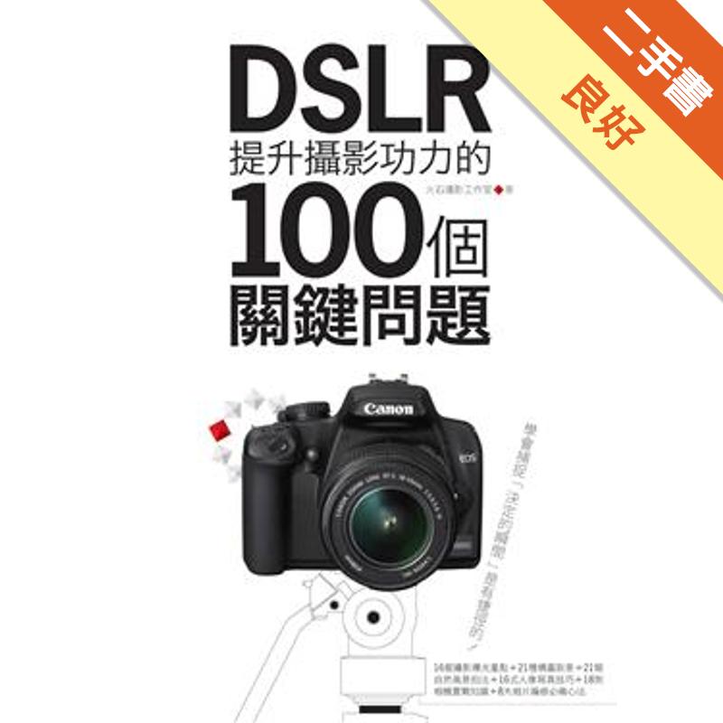 DSLR提升攝影功力的100個關鍵問題[二手書_良好]4784