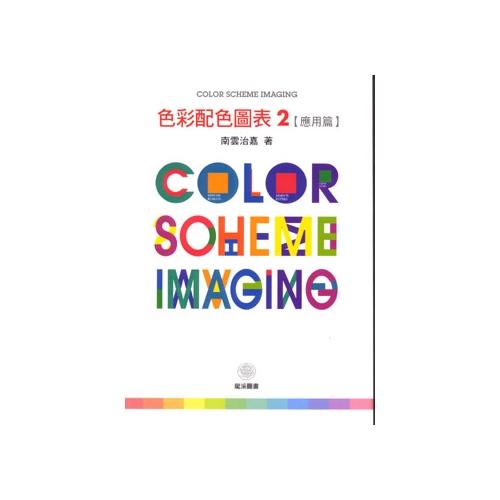 色彩配色圖表(2):應用篇[93折]11100160525