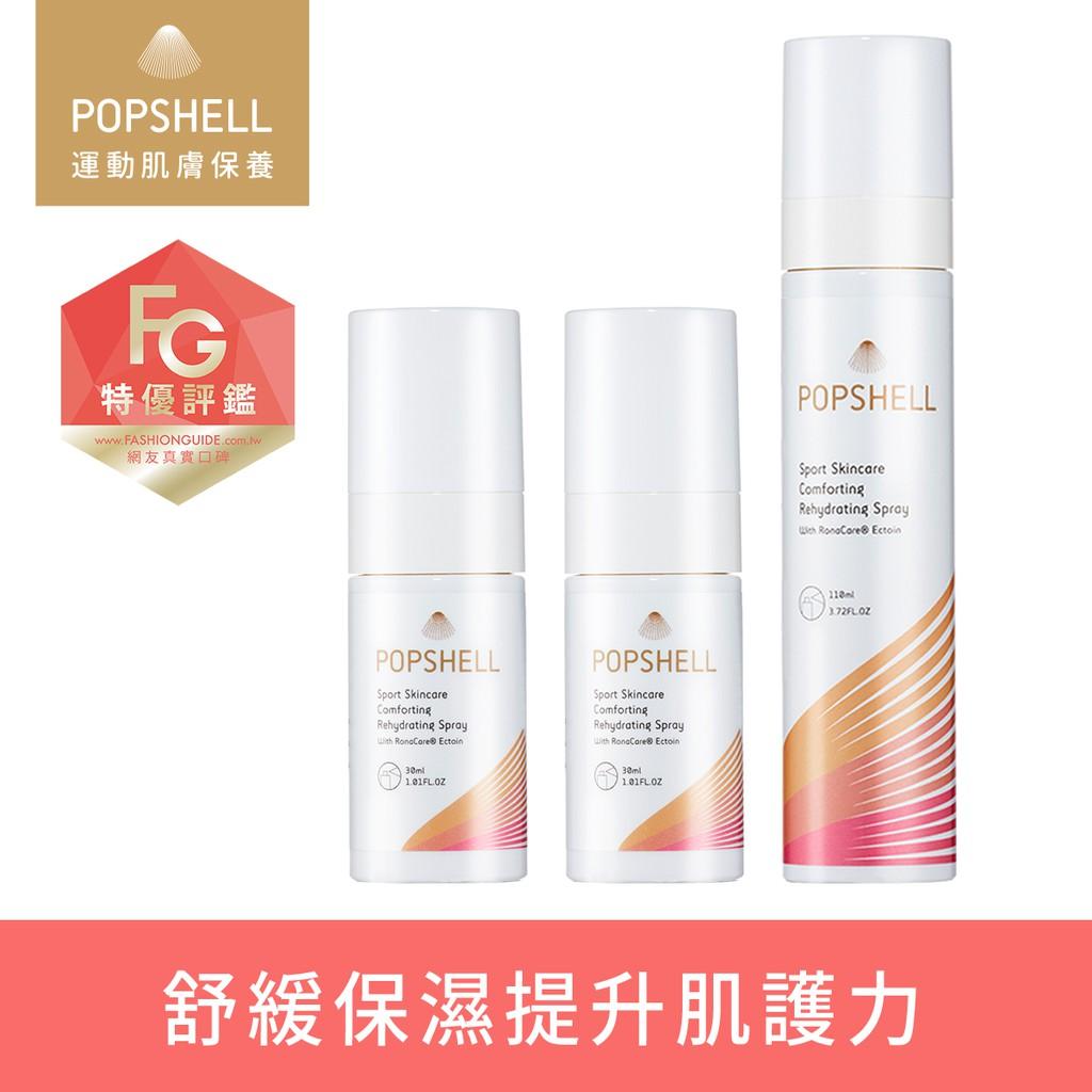 POPSHELL瞬效舒緩保濕噴霧 三入組 (110ml+30mlx2)
