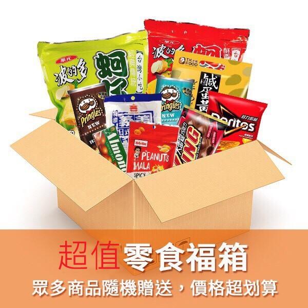 超值零食福箱 台灣日本韓國馬來西亞泰國進口零食泡麵   物超所值  口味多種  保證划算