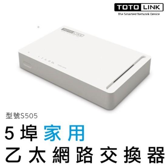 TOTOLINK S505 S505G 5埠 5port 家用迷你 網路交換器 SWITCH HUB 集線器