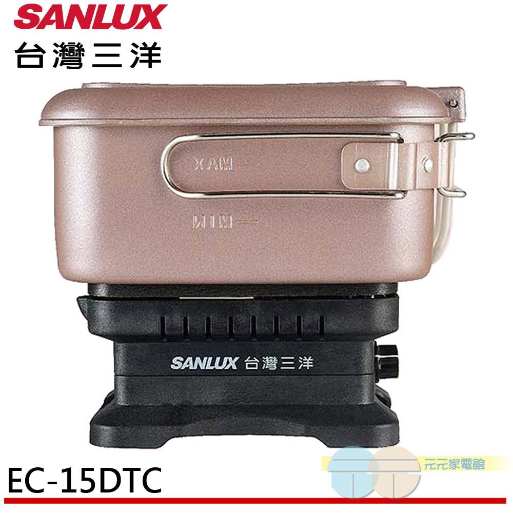 SANLUX台灣三洋雙電壓多功能旅行鍋 美食鍋 快煮鍋 EC-15DTC