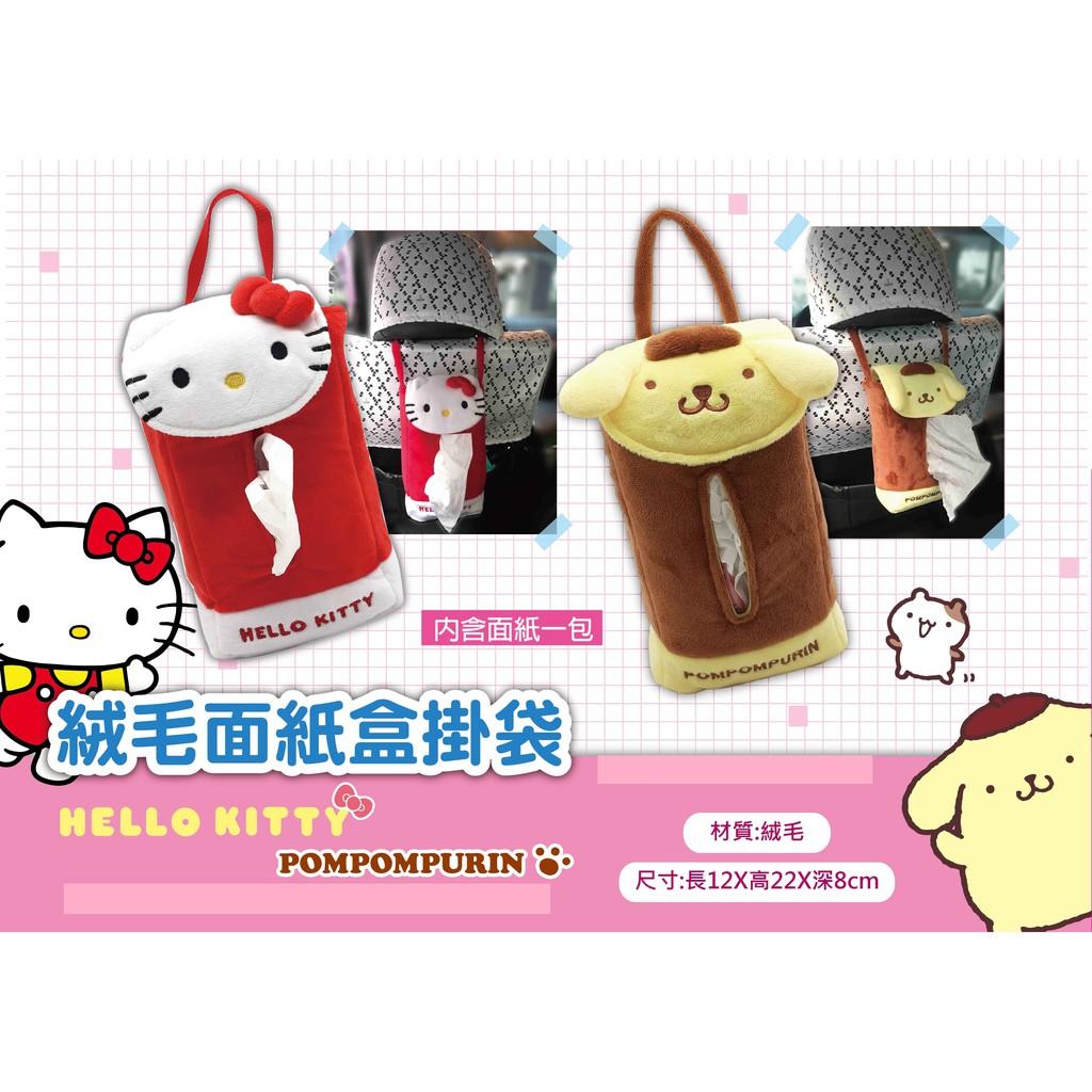 三麗鷗絨毛面紙盒掛袋-Hello Kitty/美樂蒂/布丁狗