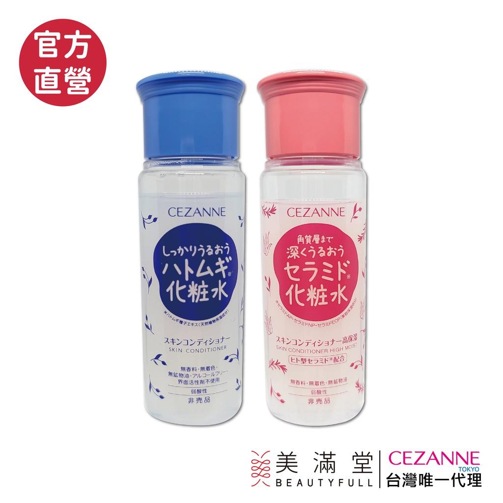 CEZANNE 薏仁潤肌保濕化妝水 / 高滲透保濕化妝水 (50ml 隨身瓶)【官方直營 美滿堂Beautyfull】