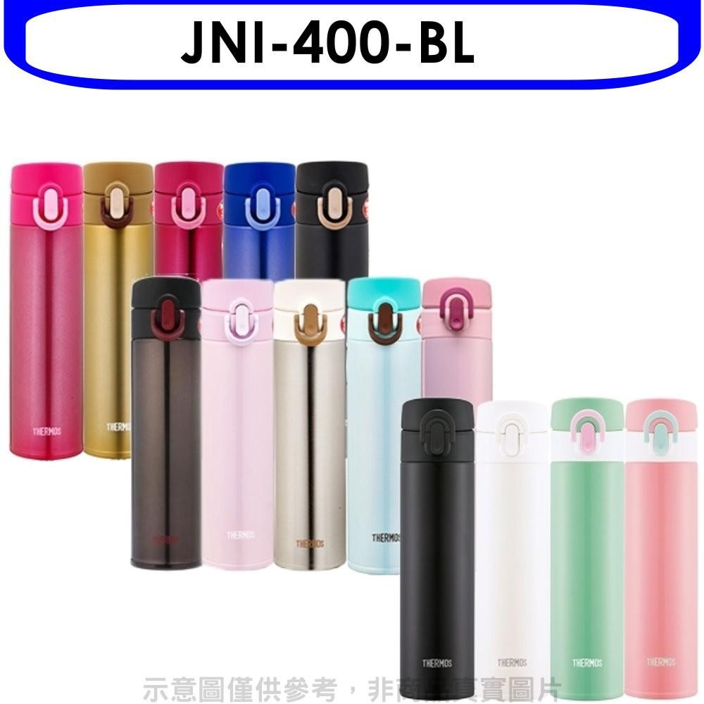 膳魔師【JNI-400-BL】400cc彈蓋超輕量(與JNI-401/JNI-402同款)保溫杯BL粉藍色