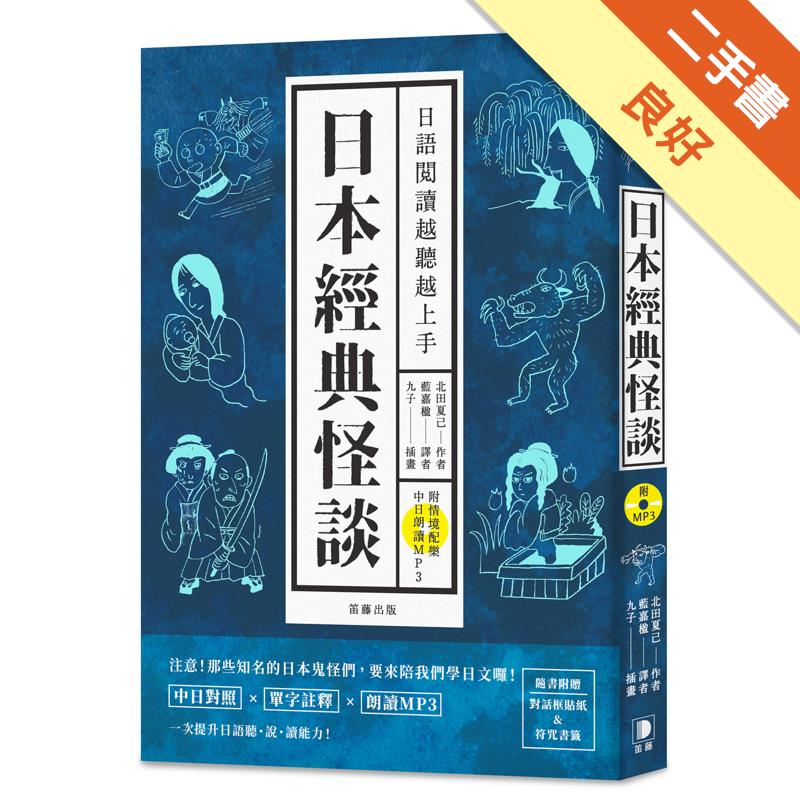 日語閱讀越聽越上手:日本經典怪談[二手書_良好]2589