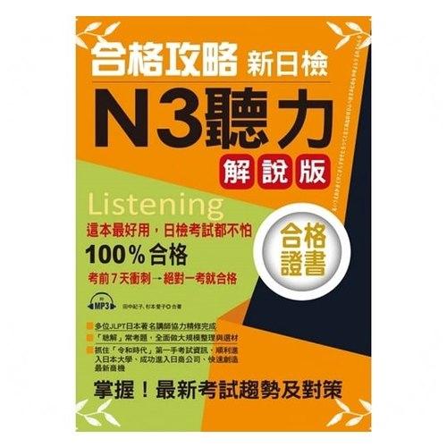 合格攻略新日檢N3聽力解說版(附MP3)