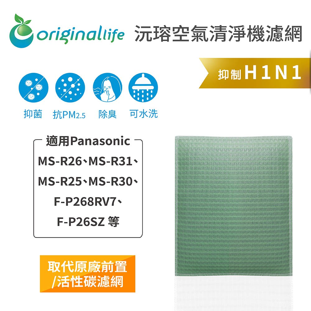【Original Life】空氣清淨機濾網 適用Panasonic:MS-R26、MS-R31、MS-R25等