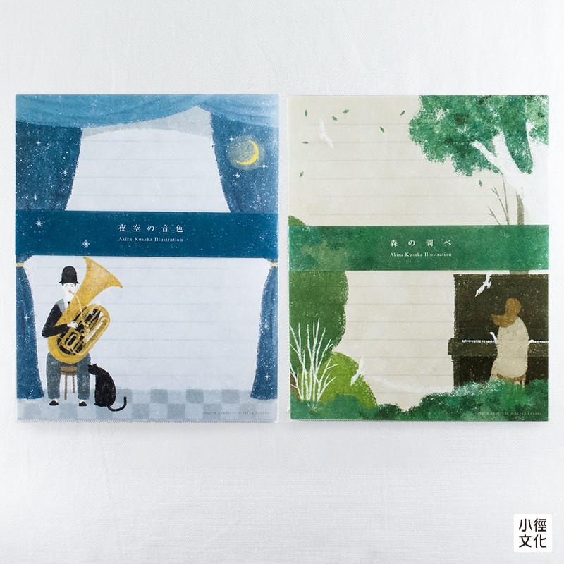 【表現社】日本進口 表現社 x 日下明 聯名 信封套組 - 共兩款 ( 20-271~20-272 )