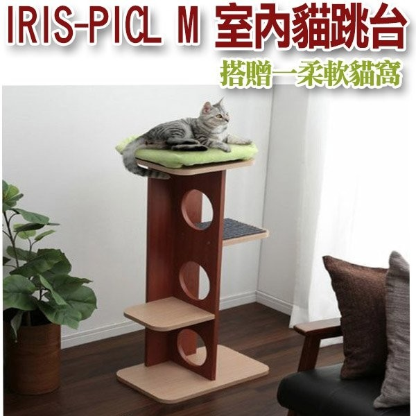 日本IRIS-PICL室內貓跳台-櫻桃紅 系列 IR-PICL-M