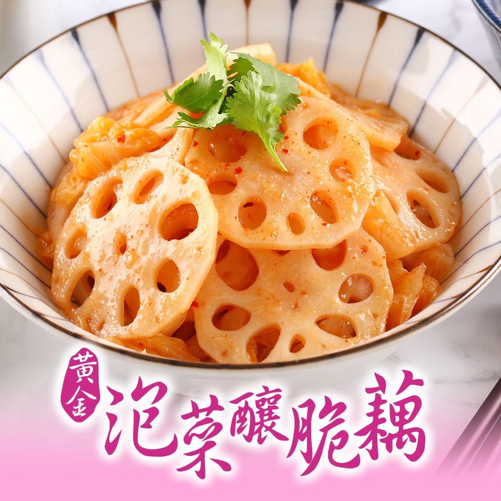 愛上新鮮-【任選】黃金泡菜釀脆藕