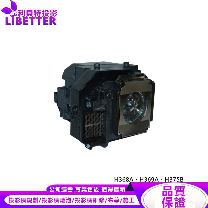 EPSON ELPLP58 投影機燈泡 For H368A、H369A、H375B