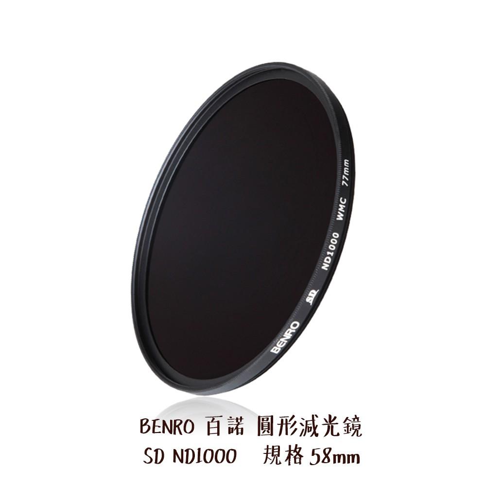 BENRO 百諾 SD ND1000 圓形減光鏡 58mm 防水 抗油污 防刮傷 [相機專家] [公司貨]