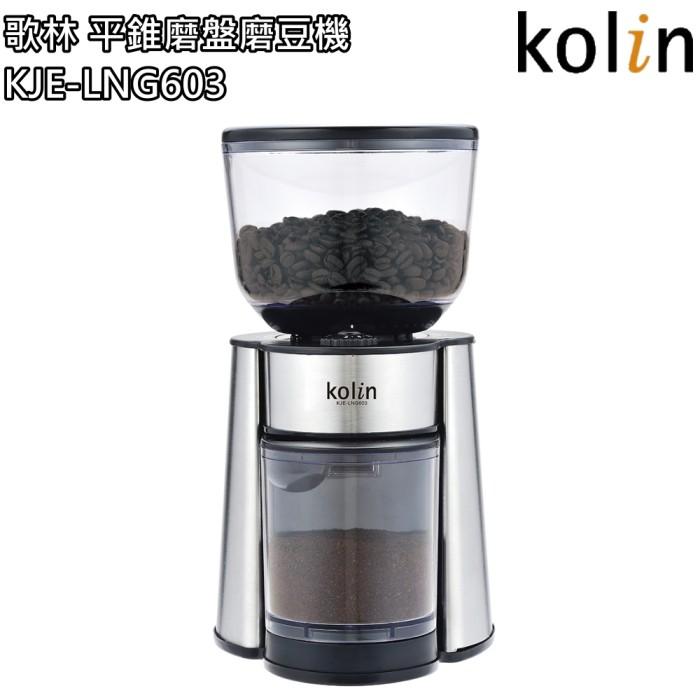 【歌林 Kolin】平錐磨盤磨豆機 KJE-LNG603 免運費