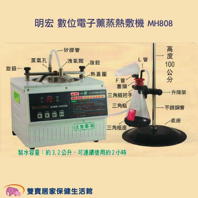 明宏 數位電子薰蒸熱敷機 MH808 蒸氣機 薰蒸機 蒸薰機 蒸薰熱敷機