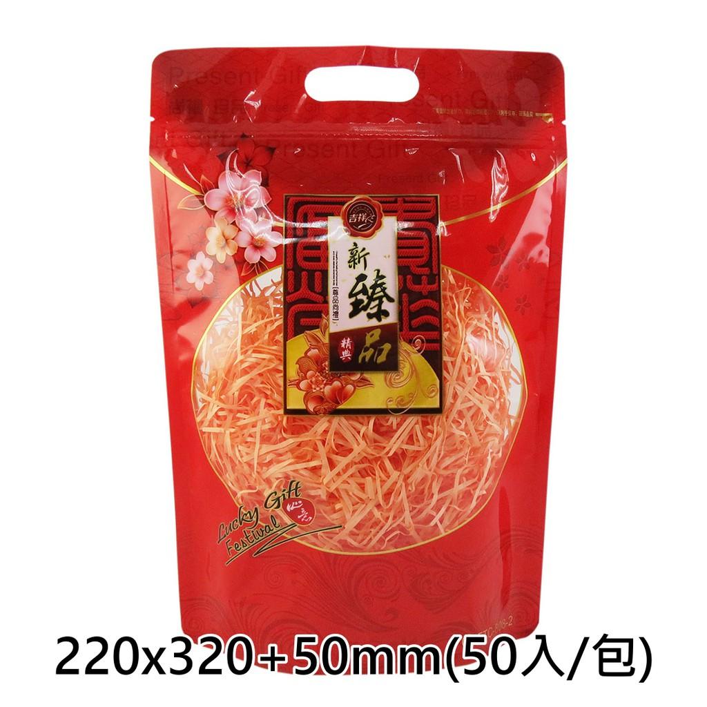 808-2 吉祥新臻品 手提夾鏈立袋(220x320+50mm)