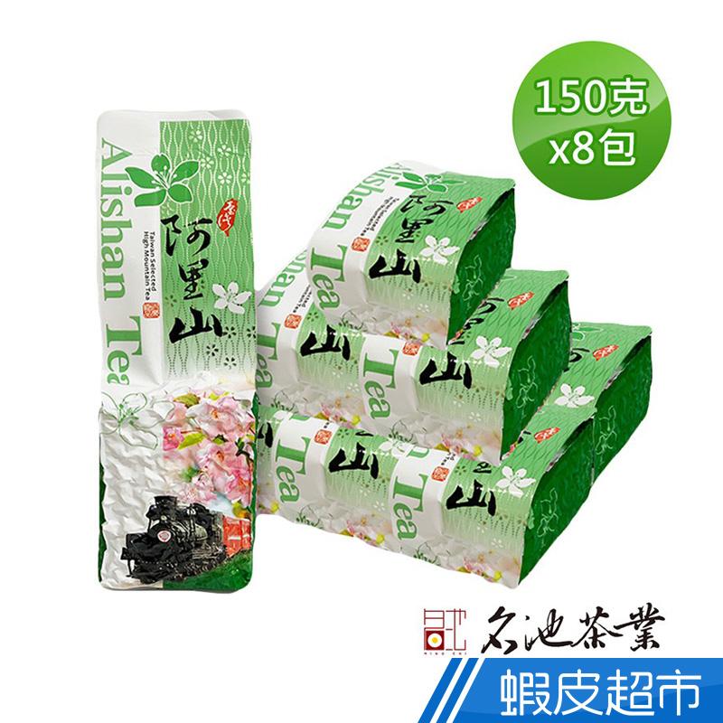 名池茶業 阿里山國際禮品手採烏龍茶葉(150gx8件組-附贈提袋X2) 廠商直送