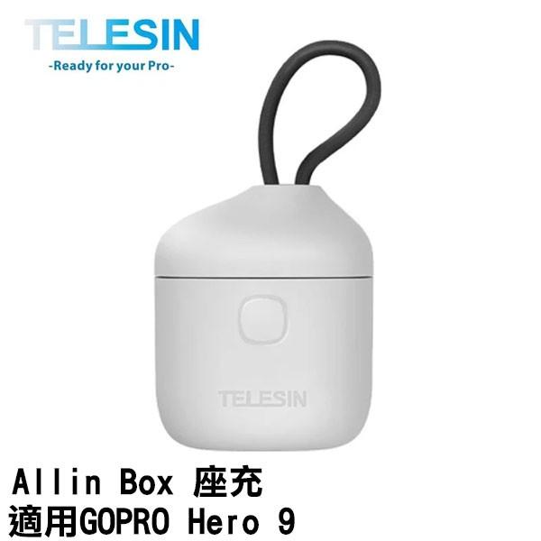 TELESIN Allin Box 單充電盒 充電器  IP54防濺水 風塵水浸不是煩惱 適用Gopro HERO9