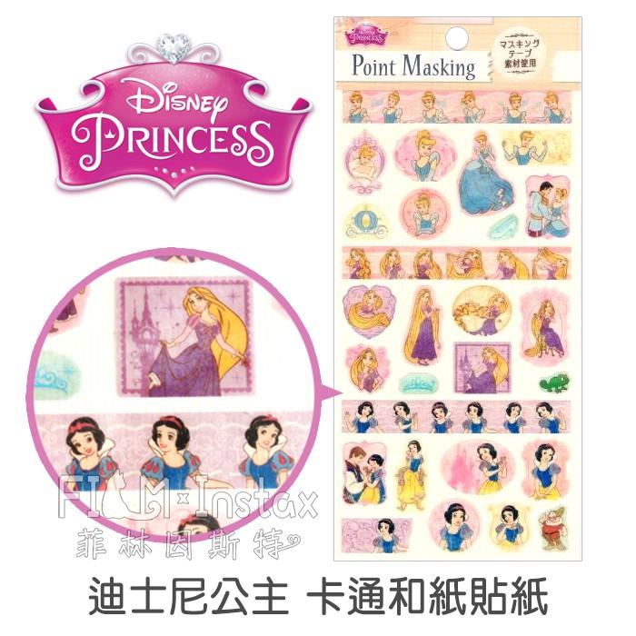 Disney 迪士尼【迪士尼公主 卡通和紙貼紙】 日貨 DIY 裝飾貼紙 菲林因斯特