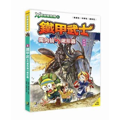 X萬獸探險隊(6)鐵甲武士獨角仙VS鍬形蟲(附學習單)