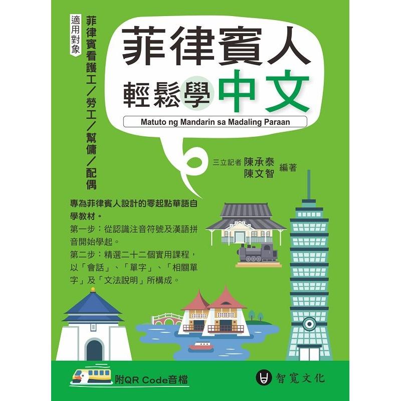菲律賓人輕鬆學中文[9折]11100933419