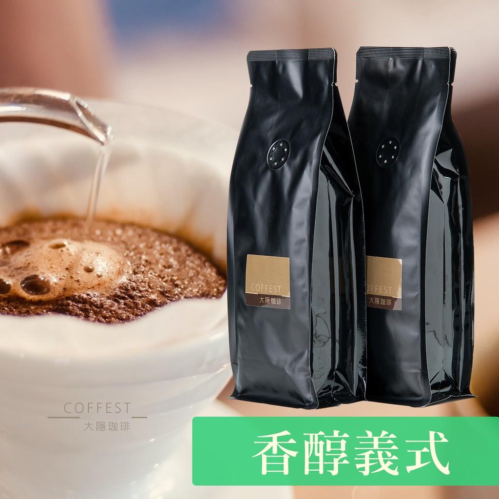 <<6/17-6/19 一磅免運299>> [大隱珈琲] 香醇義式 1磅/半磅 咖啡豆 手沖 義式配方 綜合豆 樂活系列
