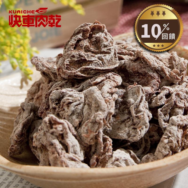 【快車肉乾】 H20化核甜菊梅 (85g/包)◎6/1~6/30全店10%回饋◎