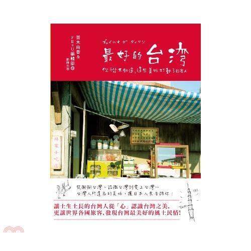 《尖端出版》最好的台灣:你從不知道,這些美好打動了日本人[85折]