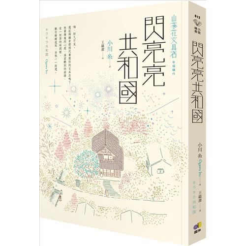 閃亮亮共和國【山茶花文具店,幸福續作】[88折]11100870004