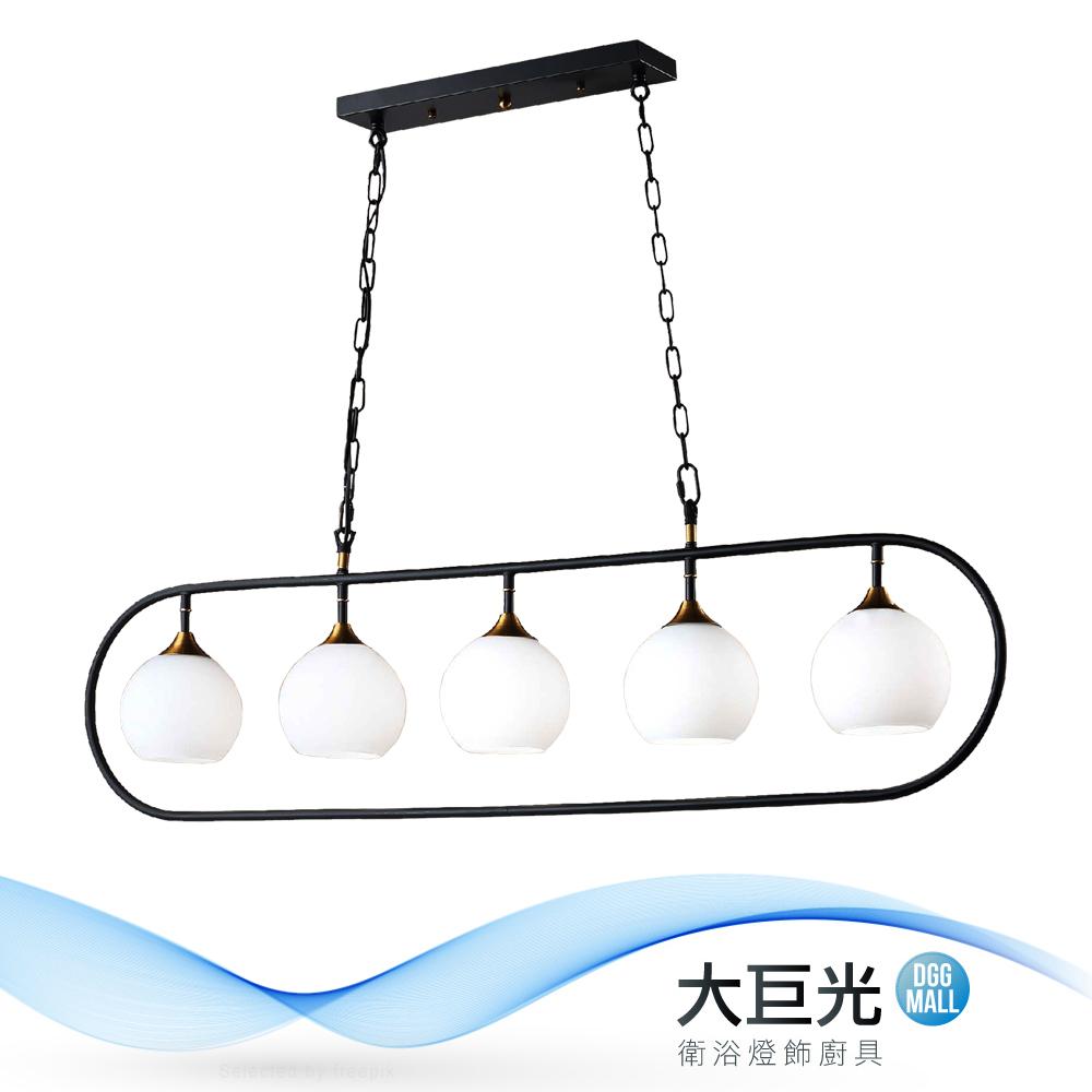 【大巨光】工業風-E27-5燈吊燈(ME-0741)