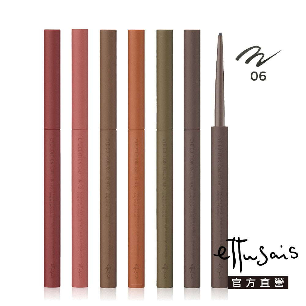 Ettusais 艾杜紗 絕不失手眼線膠筆 6色【watashi+資生堂官方店】