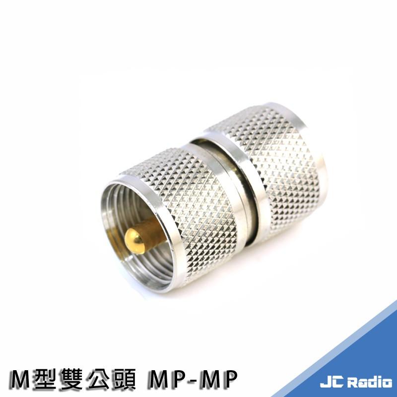 無線電專用接頭 MP-MP M型雙公頭 延長線材使用 母頭轉公頭使用 轉接頭