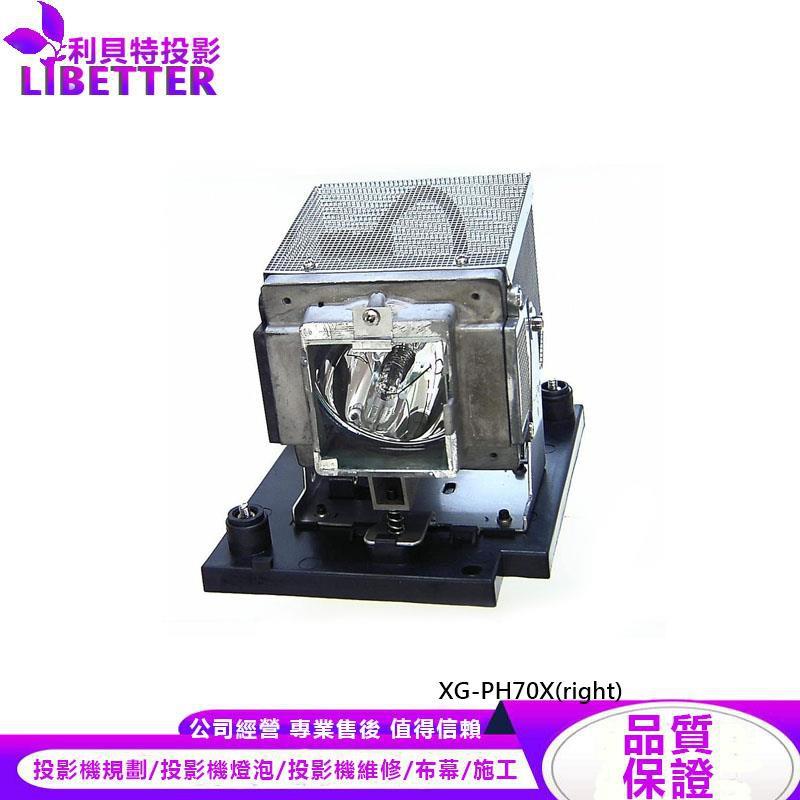 SHARP AN-PH7LP2 投影機燈泡 For XG-PH70X(right)