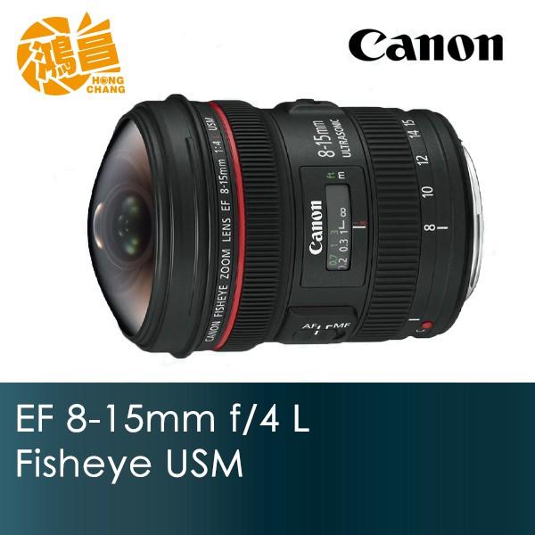Canon EF 8-15mm f/4 L fisheye USM 魚眼鏡頭 8-15 公司貨【鴻昌】