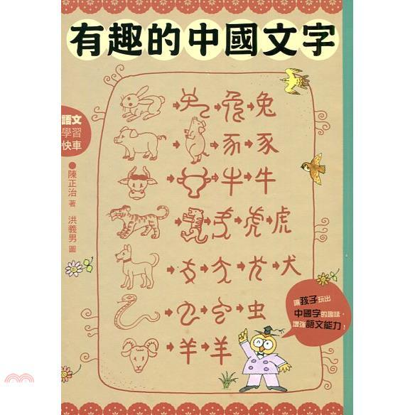 《國語日報》有趣的中國文字[79折]