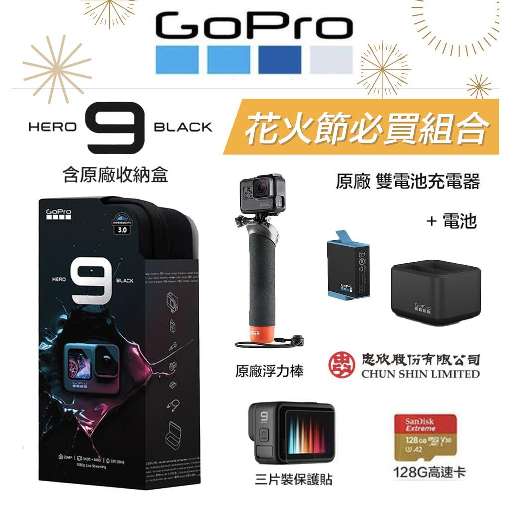 【eYe攝影】現貨 含原廠雙充組+原廠浮力棒+128G+保護貼 花火節必買 GoPro HERO 9 運動攝影機 浮潛