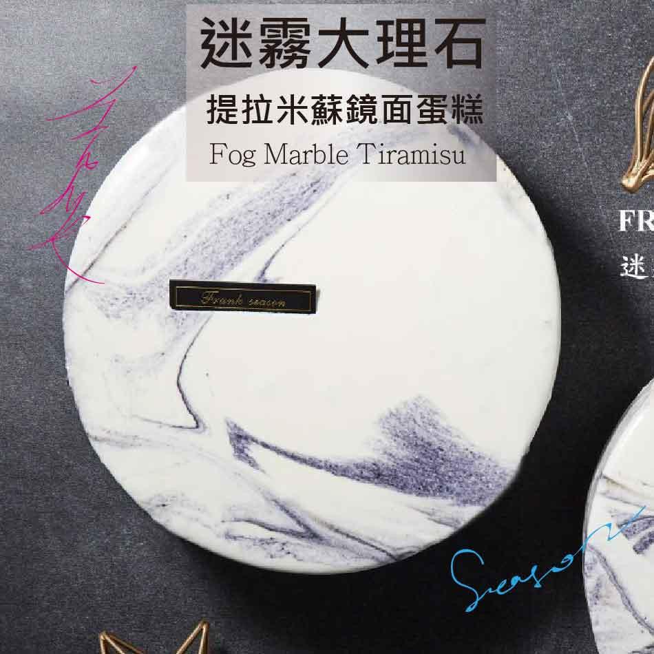 法藍四季-雲霧大理石紋提拉米蘇鏡面蛋糕