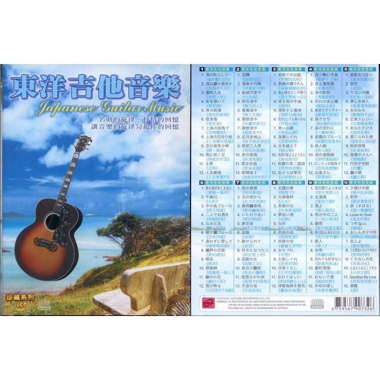 東洋吉他音樂 10CD(福盛購物中心)